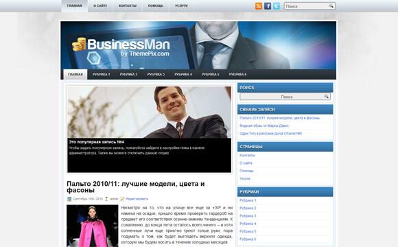 Вордпресс шаблон BusinessMan