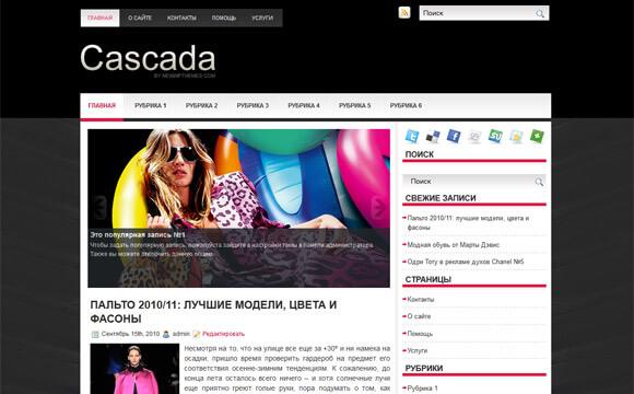 Вордпресс шаблон Cascada