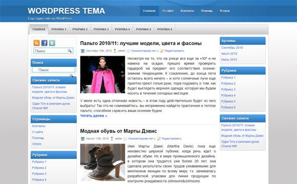 Дизайн сайта вордпресс