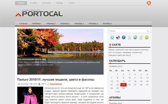 Вордпресс шаблон Portocal