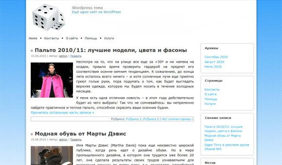 Вордпресс шаблон TwoDice