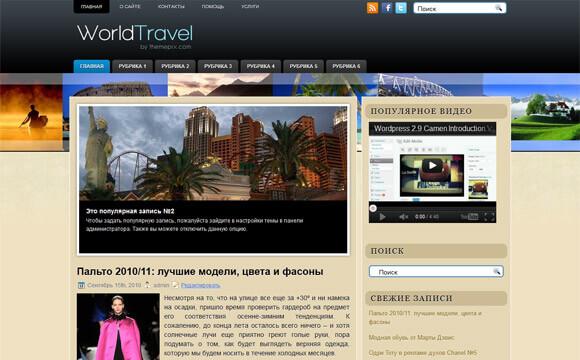 Вордпресс шаблон WorldTravel