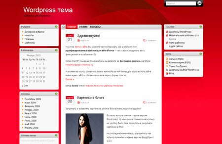 i3Theme 1.8 Red Ruby