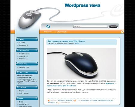 Вордпресс шаблон Mouse IT