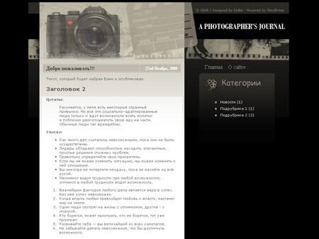 Photographer's Journal