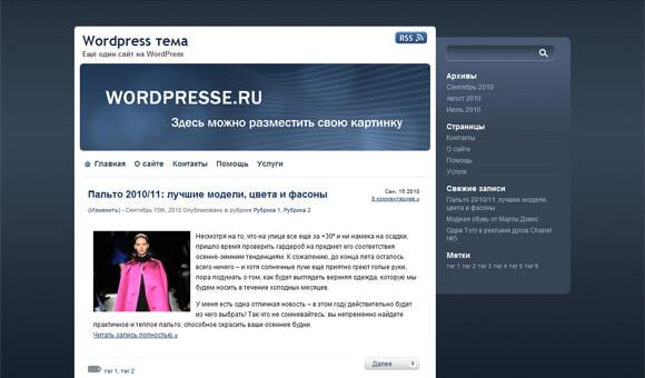 Вордпресс шаблон proSlate