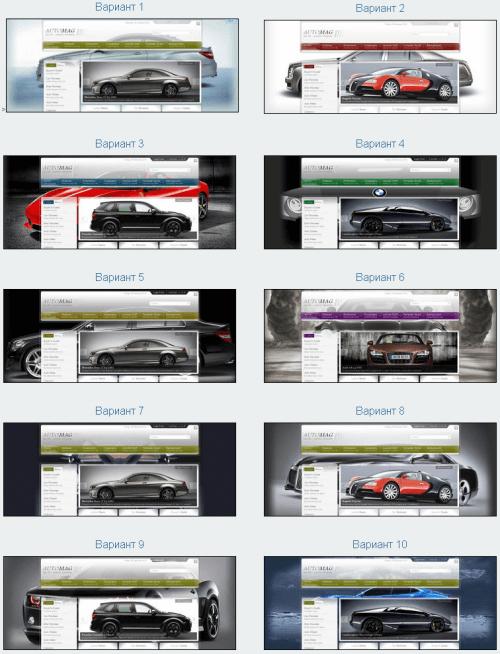 Цветовые схемы. IT AutoMag.