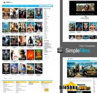 Шаблон SimpleFilms / DLE 9.5 / DLE 9.6