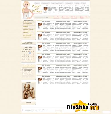 Шаблон Woman Portal / DLE 9.6