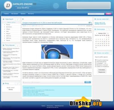Шаблон Skripters Blue для DLE 9.5