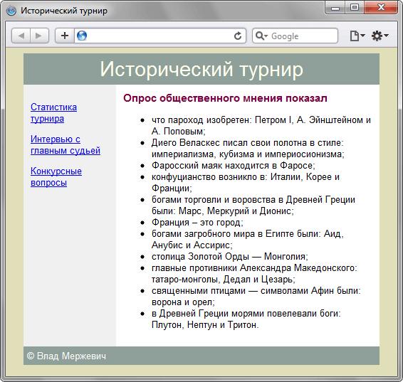 Макет страницы в две колонки
