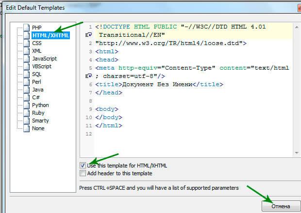 Настройка кодировки файлов в PhpDesigner