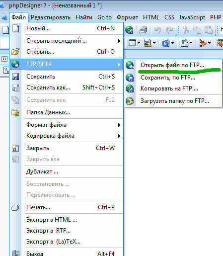 Настройка FTP в PhpDesigner 7. Меню программы.