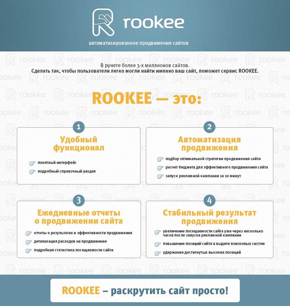 Система автоматизированного продвижения сайтов ROOKEE