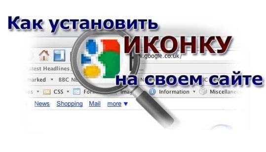 Как добавить иконку сайта в адресную строку браузера