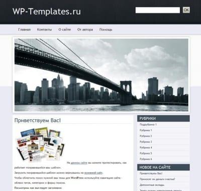 Шаблон WordPress - Business Tint