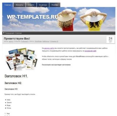 Шаблон WordPress - Clear Style 12 шапок