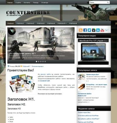 Шаблон WordPress - CounterStrike