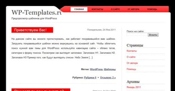 Шаблон Wordpress - Featuring