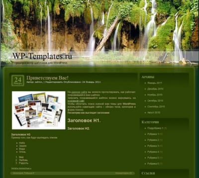 Шаблон WordPress - Forest Waterfalls