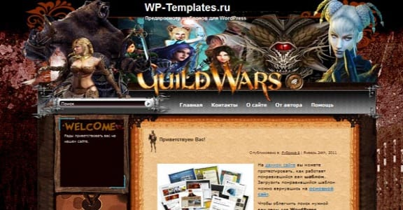 Шаблон Wordpress - Guild Wars