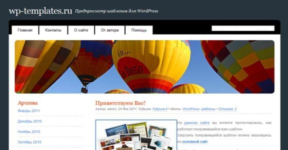 Шаблон Wordpress - Hot Air Balloons