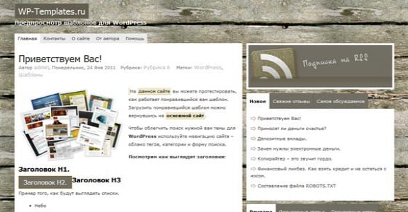 Шаблон Wordpress - KayuPress