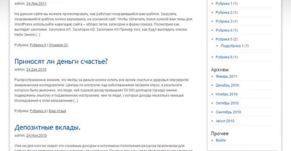 Шаблон Wordpress - Light Clean Blue