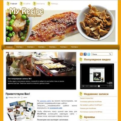 Шаблон WordPress - My Recipe