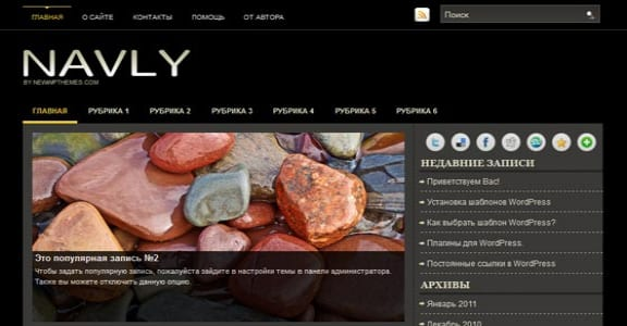 Шаблон Wordpress - Navly