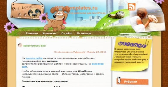 Шаблон Wordpress - Pet Walk