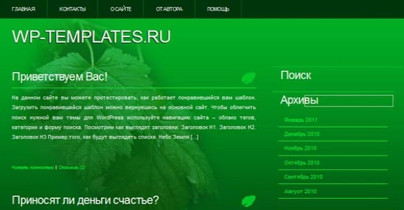 Шаблон Wordpress - RainOnLeaves