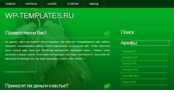 Шаблон Wordpress - RainOnLeaves