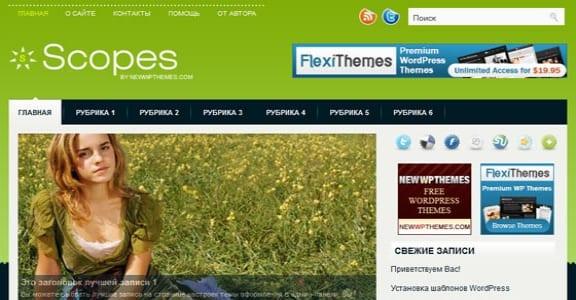 Шаблон Wordpress - Scopes