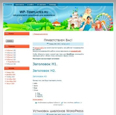 Шаблон WordPress - Familyholiday