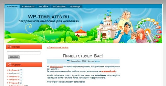 Шаблон Wordpress - Familyholiday