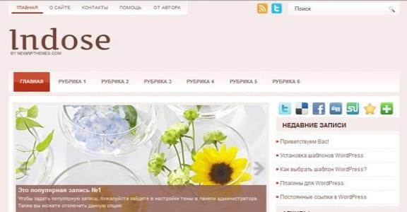 Шаблон Wordpress - Indose