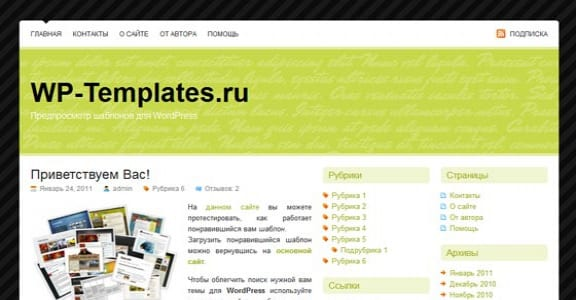 Шаблон Wordpress - Pistachio