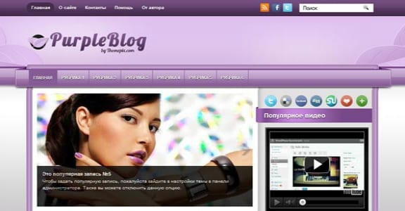 Шаблон Wordpress - PurpleBlog