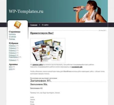 Шаблон WordPress - Rehydration