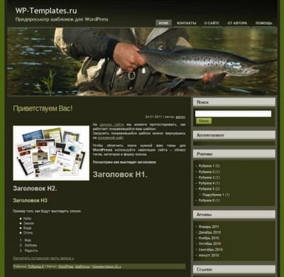 Шаблон WordPress - Salmon Fishing