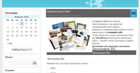 Шаблон Wordpress - SoftBlog