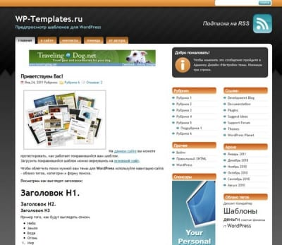 Шаблон WordPress - StudioPress Orange