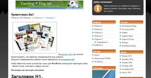 Шаблон Wordpress - StudioPress Orange