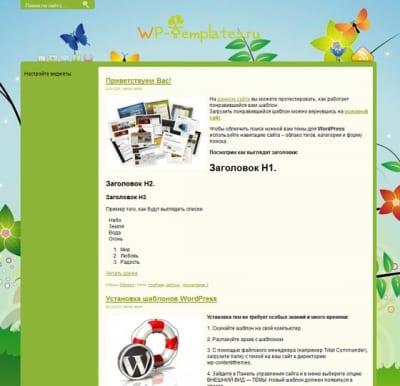 Шаблон WordPress - Summer