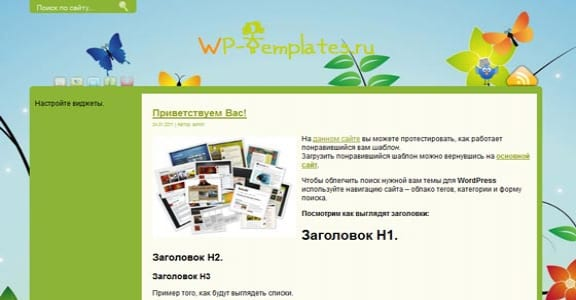 Шаблон Wordpress - Summer