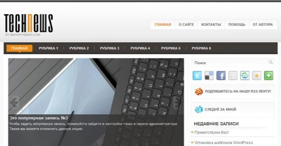 Шаблон Wordpress - TechNews