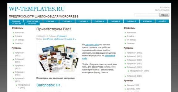 Шаблон Wordpress - Techy People