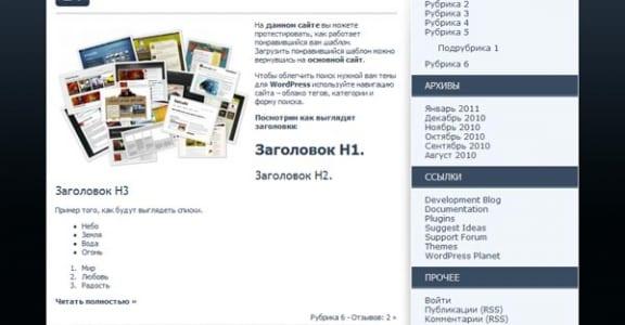 Шаблон Wordpress - Valid Blue