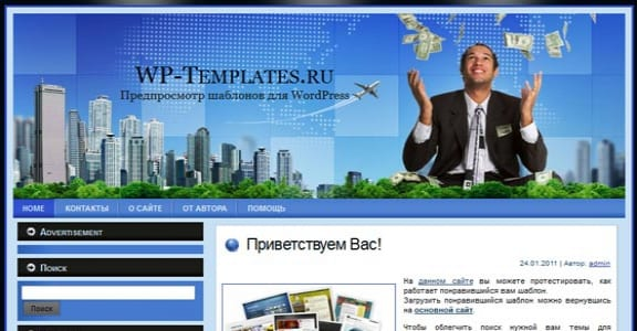 Шаблон Wordpress - Wealth